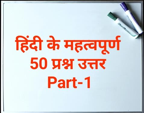 हिंदी के महत्वपूर्ण 50 प्रश्न उत्तर Part-1