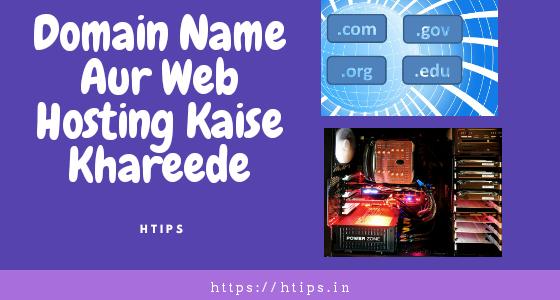 Domain Name aur Webhosting Kaise khareede