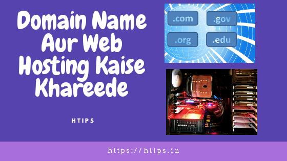 Domain Name और Web Hosting कैसे खरीदे