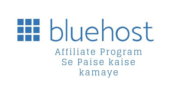 Bluehost Affiliate Program क्या है? Bluehost Affiliate Program से पैसे कैसे कमाये।