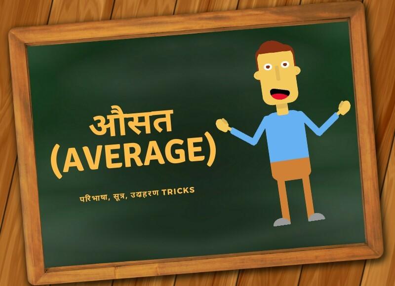 औसत (Average) सूत्र, परिभाषा, उदाहरण, tricks, प्रश्न उत्तर आदि।