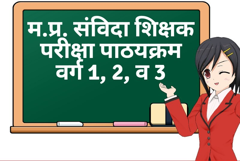 MP Samvida Sikshak Syllabus 2018 | Varg – 1, 2, 3