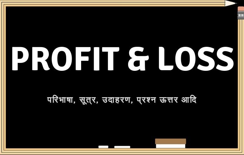 लाभ और हानि (Profit & Loss) परिभाषा, सूत्र, उदाहरण प्रश्न उत्तर आदि।