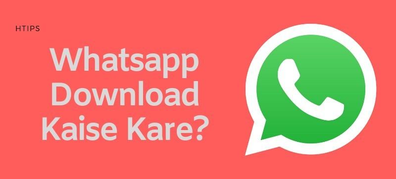 Whatsapp Download कैसे करें? मोबाइल में Whatsapp Install करें।
