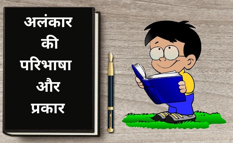 अलंकार की परिभाषा और प्रकार, उदाहरण | Alankar in Hindi