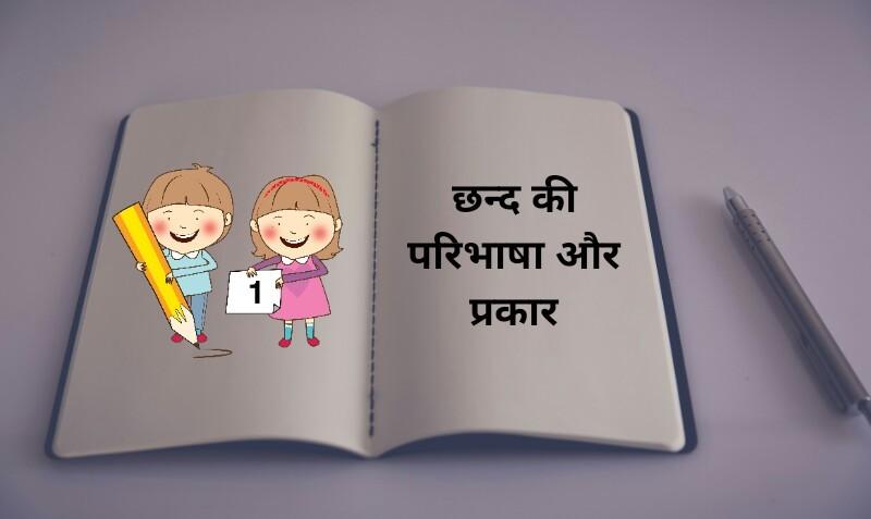 छन्द की परिभाषा और प्रकार उदाहरण | Chhand in Hindi