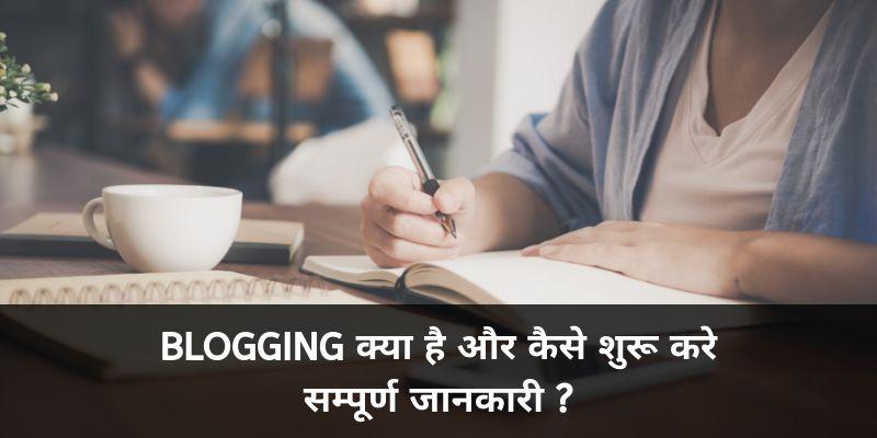 Blogging क्या है और कैसे शुरू करे