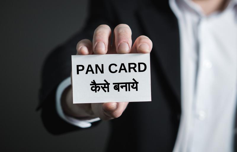 PAN CARD कैसे बनाये