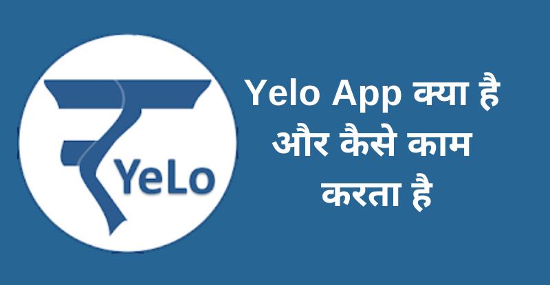 Yelo App क्या है और हमारे लिए क्यों उपयोगी है