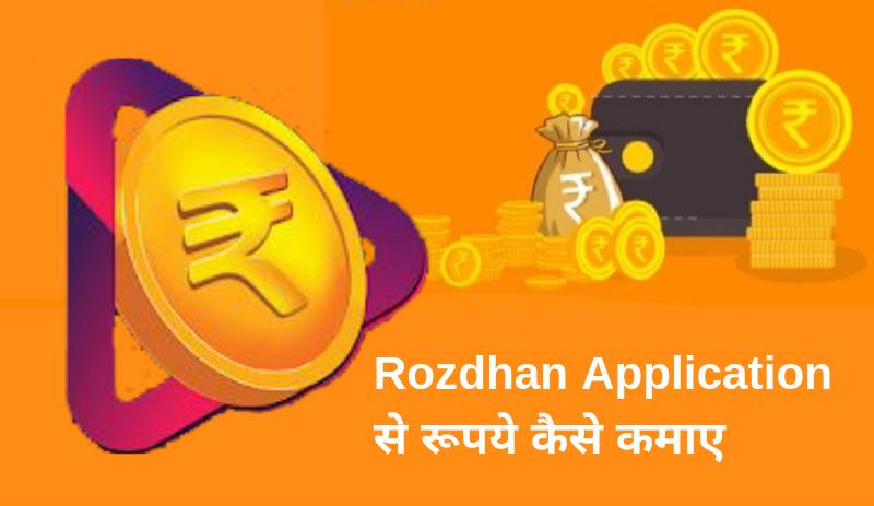 Roz Dhan App क्या है और इससे रूपये कैसे कमाए?