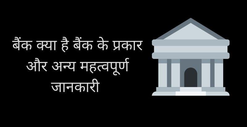 बैंक क्या है
