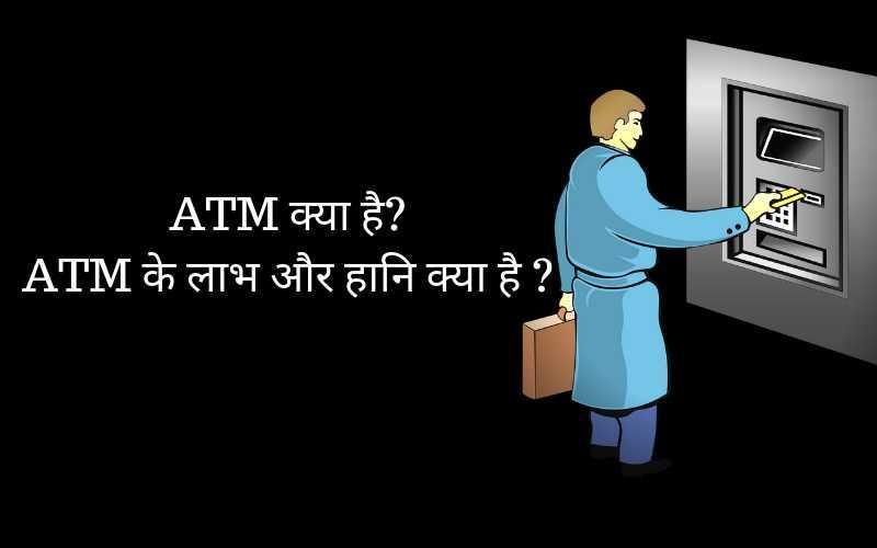 ATM क्या है इसके लाभ और हानि को समझे?
