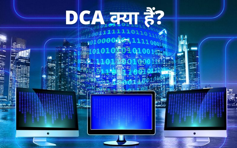 DCA क्या हैं