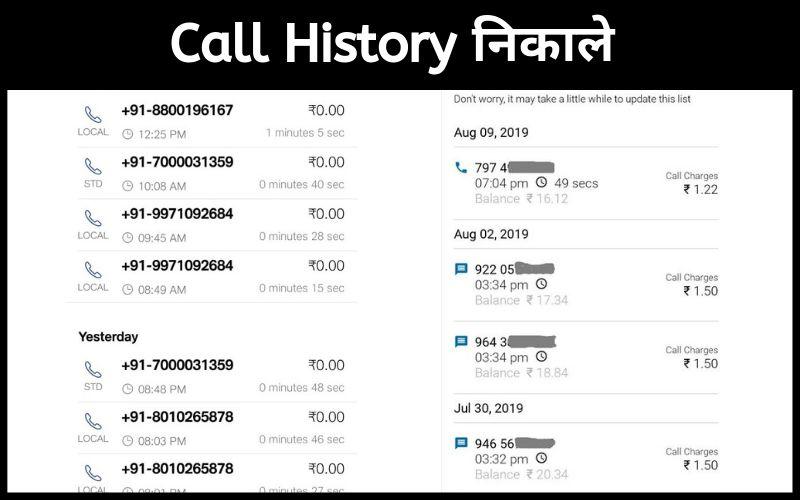 Mobile Number की Call Detail कैसे निकाले?