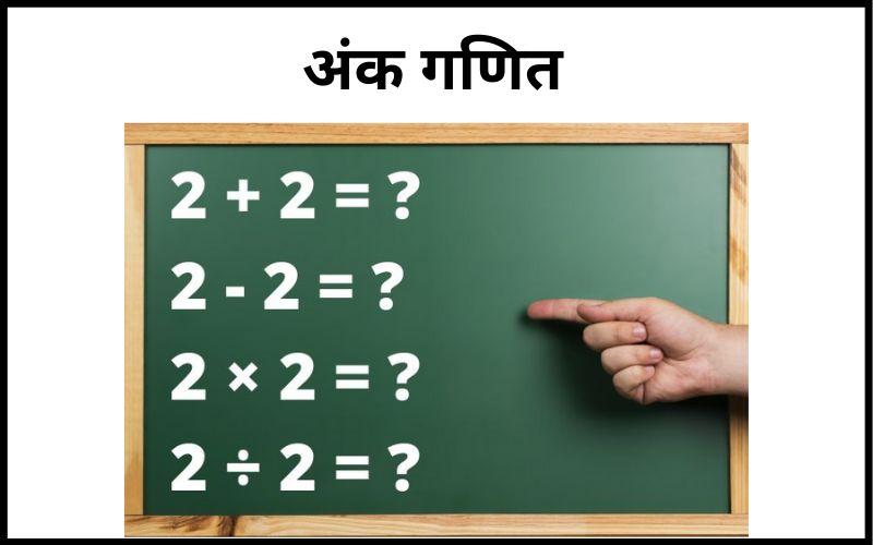 अंक गणित
