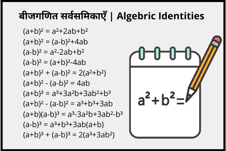 बीजगणित सर्वसमिकाएँ | Algebric Identities in Hindi