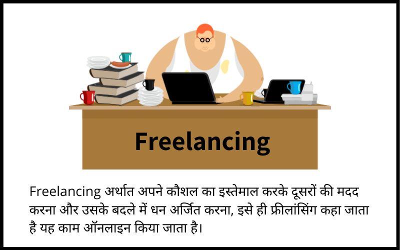 Freelancing क्या है और फ्रीलांसिंग कैसे शुरू करे