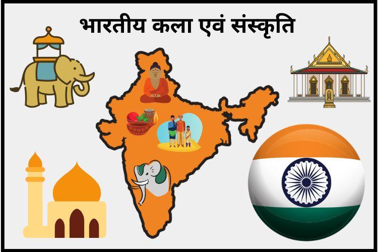 भारतीय कला एवं संस्कृति | Indian Art and Culture