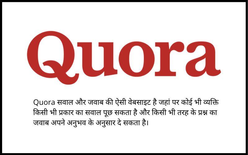 Quora क्या है और Quora के क्या फायदे है?