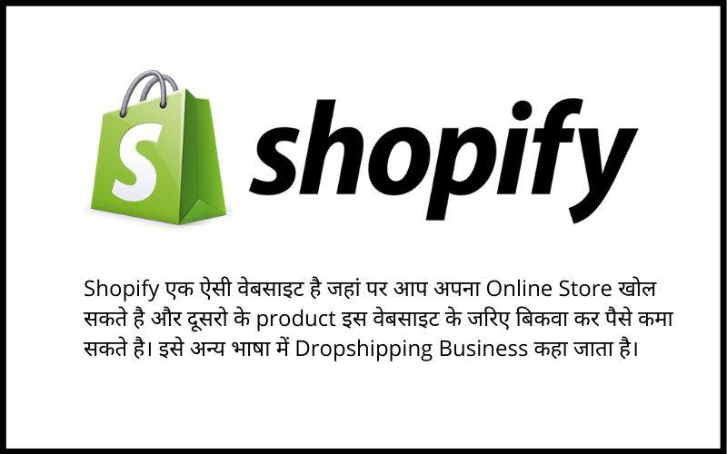 Shopify क्या है और इससे पैसे कैसे कमाए?