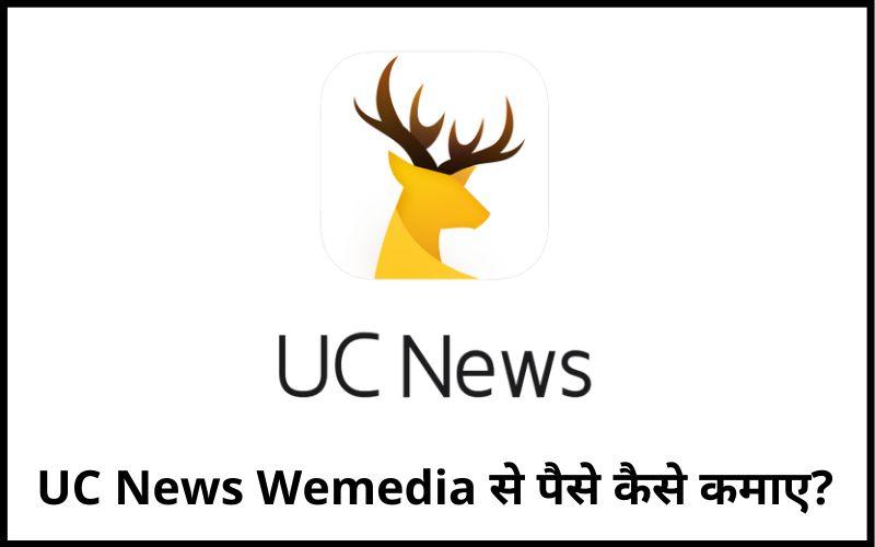 UC News Wemedia
