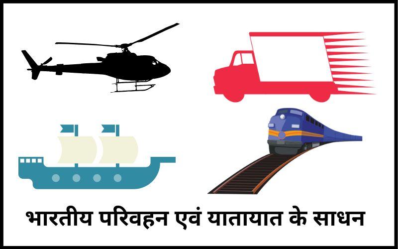 भारतीय परिवहन