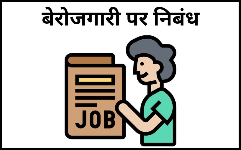 बेरोजगारी पर निबंध