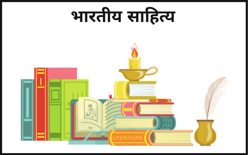 भारतीय साहित्य