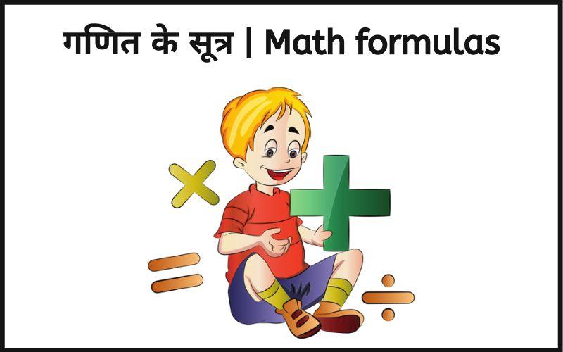 गणित के सूत्र | Math Formula In Hindi