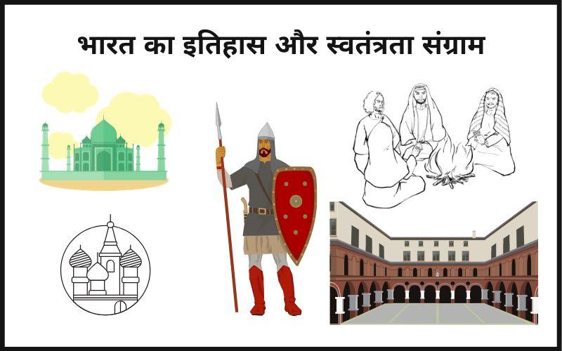 भारत का इतिहास और स्वतंत्रता संग्राम