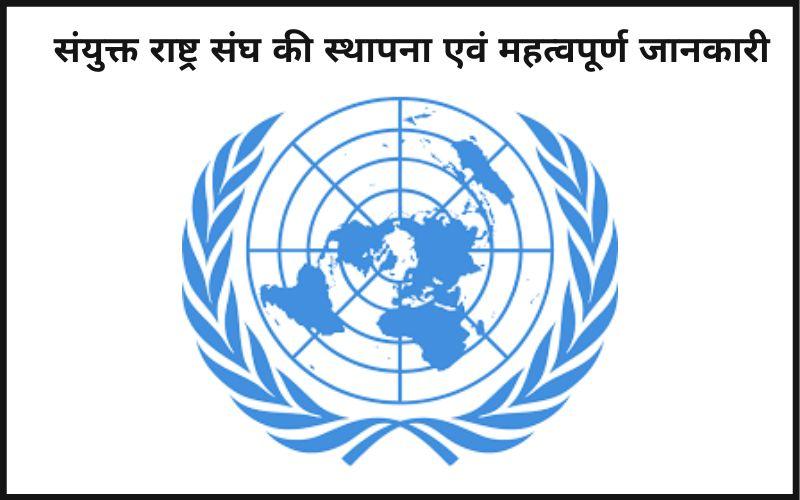 संयुक्त राष्ट्र संघ की स्थापना एवं अन्य जानकारी