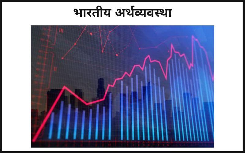 भारत की अर्थव्यवस्था की जानकारी