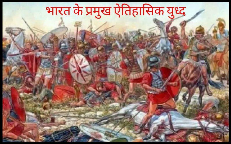 भारत में होने वाले प्रमुख ऐतिहासिक युद्ध