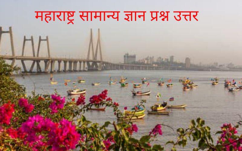 महाराष्ट्र सामान्य ज्ञान प्रश्न उत्तर