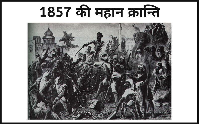 1857 की महान क्रान्ति   भारत का इतिहास