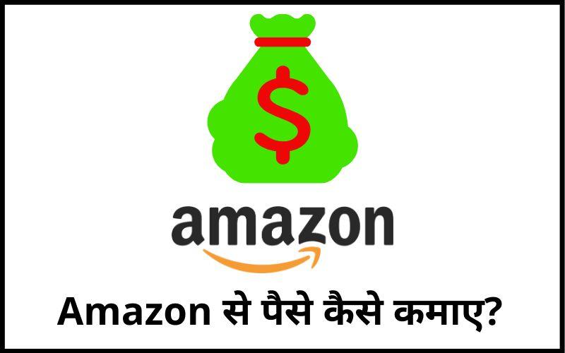 amazon से पैसे कमाए