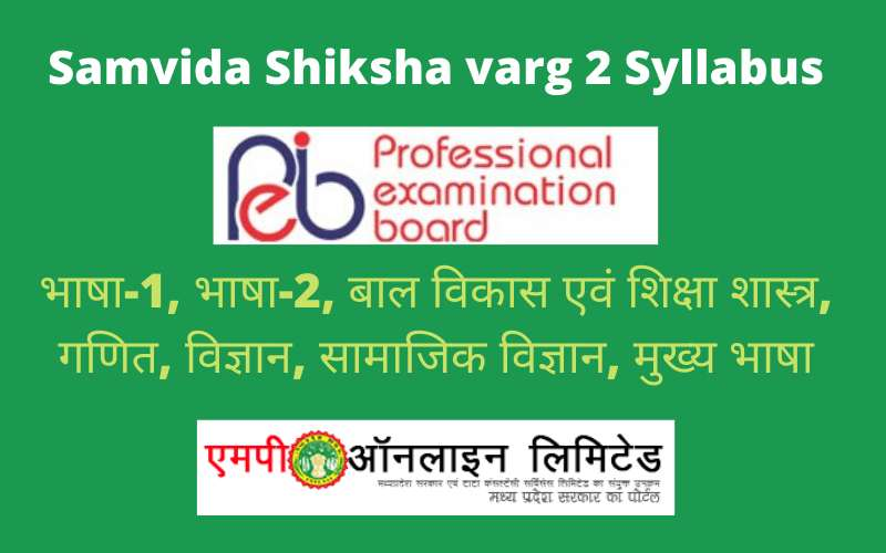 MP Samvida Shikshak Varg 2 Exam Syllabus 2020