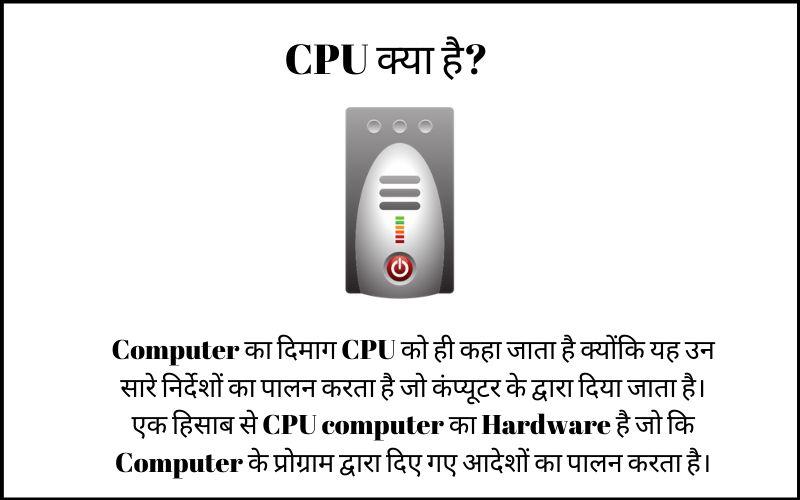CPU क्या है इसके मुख्य Parts और कार्य को पढ़े