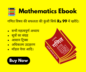 Mathematics Ebook in Hindi
