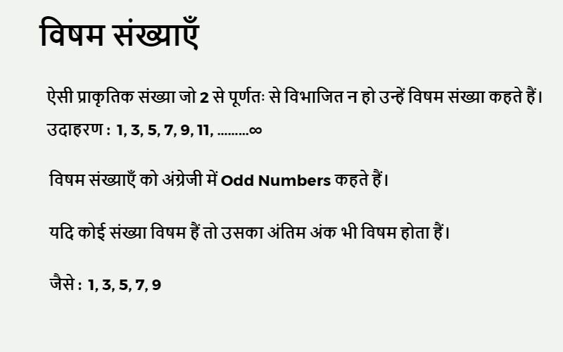 विषम संख्याएँ