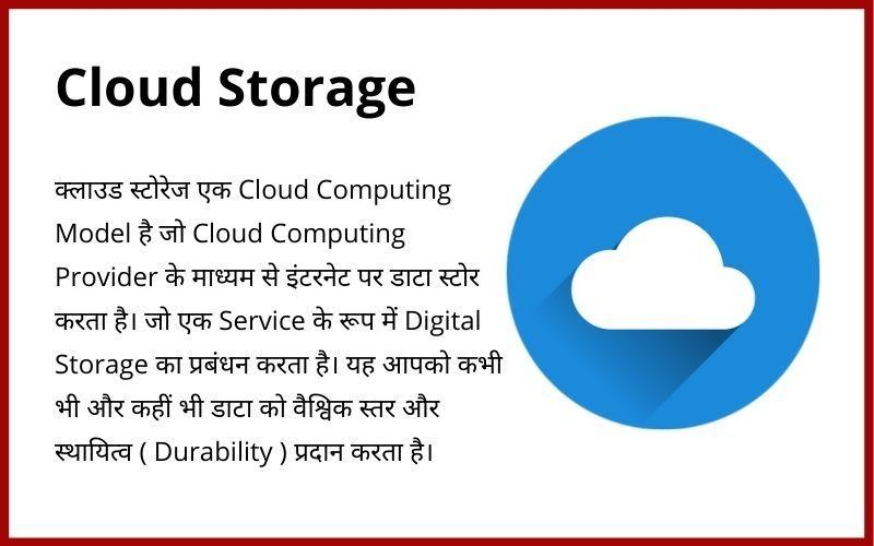 Cloud storage in Hindi-compressed