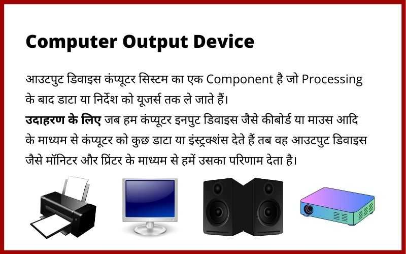 Computer Output Device in hindi