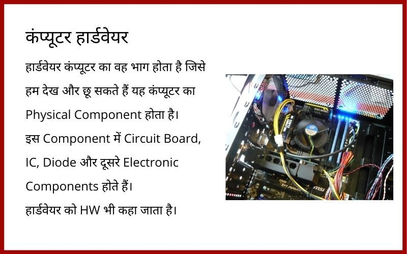 computer hardware in hindi