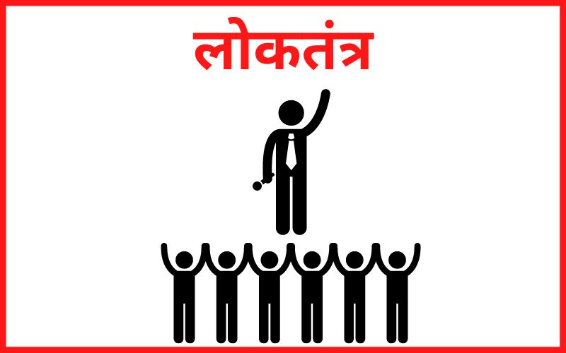 लोकतंत्र की परिभाषा, महत्व, प्रकार और विशेषताएं